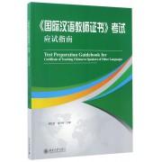 国际汉语教师证书考试应试指南