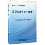 期货法律法规专项练习(期货从业人员考试辅导用书)