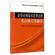 证券市场基本法律法规考点练习及解答(2017年版证券业从业人员一般从业资格考试辅导教材)