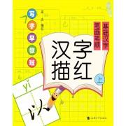 汉字描红(上笔画笔顺基础汉字)/写字早教班