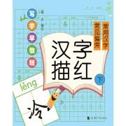 汉字描红(下常见偏旁常用汉字)/写字早教班
