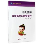 幼儿教师国学素养与教学指导(学前教育专业系列教材)