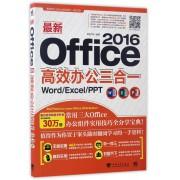 最新Office2016高效办公三合一(Word\Excel\PPT)