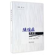 胰腺病手术学(精)