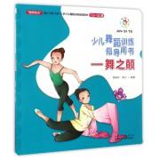 舞之颠(12-15岁少儿舞蹈训练指导用书)