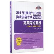 高频考点解析(供配电发输变电专业2017注册电气工程师执业资格考试公共基础)