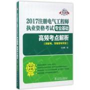 高频考点解析(供配电发输变电专业2017注册电气工程师执业资格考试专业基础)