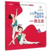 舞之美(9-12岁少儿舞蹈训练指导用书)