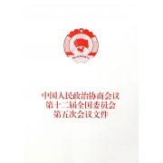 中国人民政治协商会议第十二届全国委员会第五次会议文件
