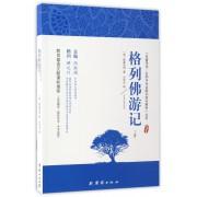 格列佛游记(上下)/名著导读名师中考试题训练与解析丛书