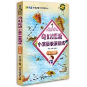 奇幻漂流小演员表演训练(7-9岁)/未来星奇妙之旅少儿表演丛书