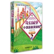 奇幻城堡小演员表演训练(4-6岁)/未来星奇妙之旅少儿表演丛书