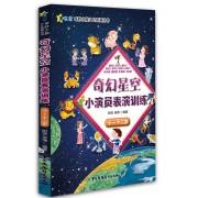 奇幻星空小演员表演训练(10-12岁)/未来星奇妙之旅少儿表演丛书