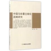中国马铃薯主粮化战略研究