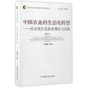 中国农业的生态化转型--社会化生态农业理论与实践(2017)/北京市农村经济研究中心研究丛书
