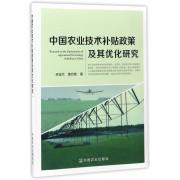 中国农业技术补贴政策及其优化研究