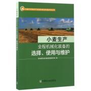 小麦生产全程机械化装备的选择使用与维护/主要农作物生产全程机械化科普系列丛书