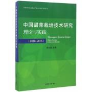 中国甜菜栽培技术研究理论与实践(2010-2015)/国家现代农业甜菜产业技术体系系列丛书