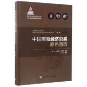 中国南海经济贝类原色图谱(第2版)(精)/现代农业科技专著大系