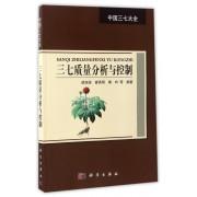 三七质量分析与控制/中国三七大全