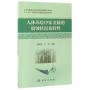人体环境中钛金属的腐蚀状况及特性/中国腐蚀状况及控制战略研究丛书