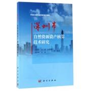 深圳市自然资源资产核算技术研究/中国区域生态资源资产研究