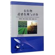 农作物遥感监测与评价