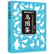 鸟图鉴(410种鸟类的特征与习性)/图鉴珍藏丛书