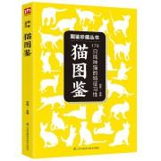 猫图鉴(179只纯种猫的特征习性)/图鉴珍藏丛书
