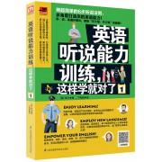 英语听说能力训练这样学就对了(1)