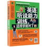 英语听说能力训练这样学就对了(2)