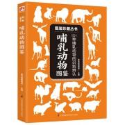 哺乳动物图鉴(151种哺乳动物的识别辨认)/图鉴珍藏丛书