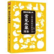 常见水果图鉴(77种水果的识别方法)/图鉴珍藏丛书