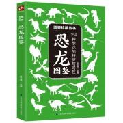 恐龙图鉴(154种恐龙的特征与习性)/图鉴珍藏丛书