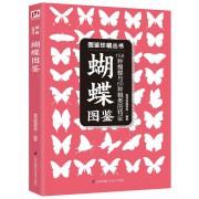 蝴蝶图鉴(158种蝴蝶与60种蛾类的特征)/图鉴珍藏丛书