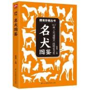 名犬图鉴(167种人气宠物犬的特征习性)/图鉴珍藏丛书