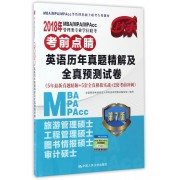 英语历年真题精解及全真预测试卷(第7版)/2018MBA\MPA\MPAcc管理类专业学位联考考前点睛