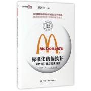 标准化的偏执狂(金色拱门背后的麦当劳)/世界级企业最佳实践研究丛书