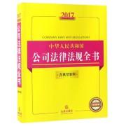 2017中华人民共和国公司法律法规全书