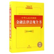 2017中华人民共和国金融法律法规全书