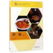 炒锅(上中餐烹饪专业核心课程系列教材)