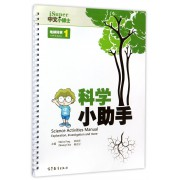 科学小助手(地球科学)/iSuper中文小博士