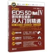 Canon EOS5D MarkⅣ数码单反摄影从入门到精通(超值版)