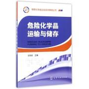 危险化学品运输与储存/危险化学品企业安全管理丛书
