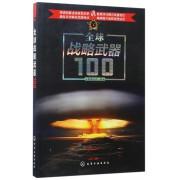 全球战略武器100