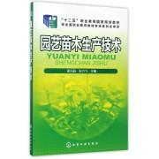 园艺苗木生产技术(十二五职业教育国家规划教材)