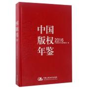 中国版权年鉴(附光盘2016)(精)