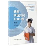 新编护理知识1000题(第2版)/现代护理知识丛书