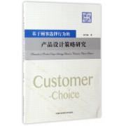 基于顾客选择行为的产品设计策略研究/博士论丛