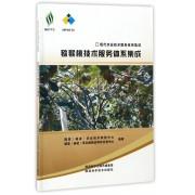 猕猴桃技术服务体系集成/现代农业技术服务体系集成
